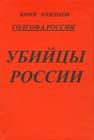 Аудиоверсия книги Юрия Козенкова Убийцы России. Проясняет соображаловка необыкновенно.